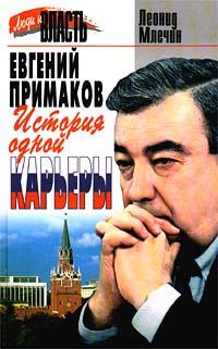 Леонид Млечин Евгений Примаков: История одной карьеры