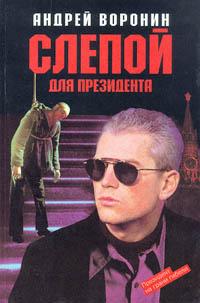 Воронин Андрей Слепой для президента