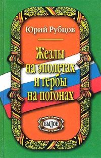 Жезлы на эполетах и гербы на погонах Книга представляет собой...
