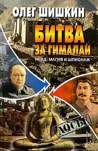 Олег Шишкин Битва за Гималаи. НКВД: магия и шпионаж матонин е яков блюмкин черный человек
