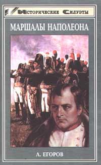 А. Егоров Маршалы Наполеона цены онлайн