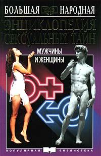 Диля Еникеева Энциклопедия сексуальных тайн мужчины и женщины диля еникеева дублер казановы