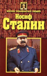 А. Н. Гордиенко Иосиф Сталин