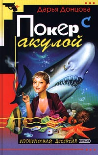 Дарья Донцова Покер с акулой телефон жэка по адресу
