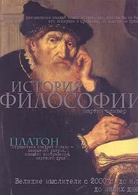 Мартин Оливер История философии