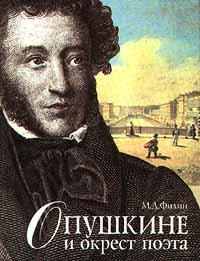 М. Д. Филин О Пушкине и окрест поэта