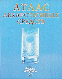 Автор не указан Атлас лекарственных средств лекарственные препараты каталог