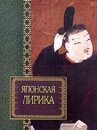 Авторский Коллектив Японская лирика авторский коллектив открой улыбке дверь спектакль