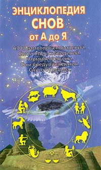 Курт Ганс. Энциклопедия снов от А до Я | Курт Ганс