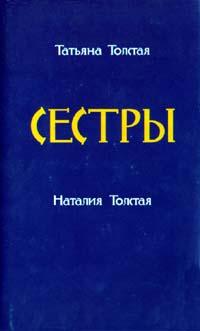 Татьяна Толстая, Наталия Толстая Сестры