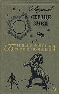 И. Ефремов Сердце змеи