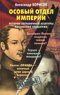 Александр Борисов Особый отдел империи