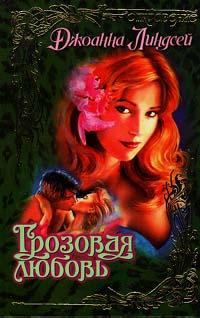 Линдсей Джоанна Грозовая любовь