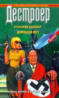 Уоррен Мерфи, Ричард Сэпир Стальной кошмар. Дамоклов меч