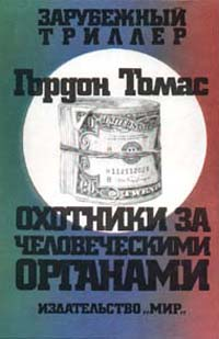 Гордон Томас Охотники за человеческими органами