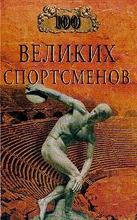 Шугар Б.Р. 100 великих спортсменов