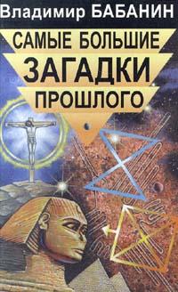 Владимир Бабанин Самые большие загадки прошлого