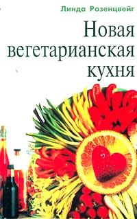 Линда Розенцвейг Новая вегетарианская кухня хавала с вегетарианская кухня для чайников