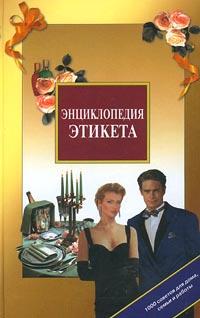 Иван Панкеев Энциклопедия этикета. 1000 советов для дома, семьи и работы