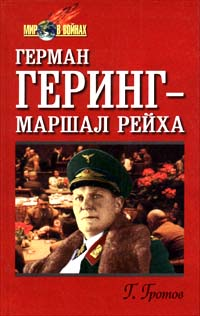 Г. Гротов Герман Геринг - маршал Рейха