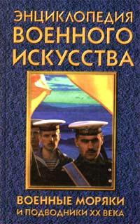 Ирина Калмыкова,Автор не указан Военные моряки и подводники XX века