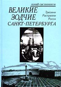Юрий Овсянников Великие зодчие Санкт-Петербурга. Трезини. Растрелли. Росси