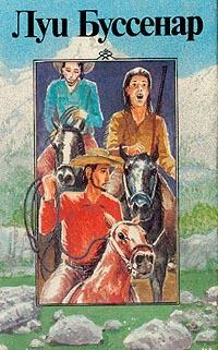 Луи Буссенар Похитители бриллиантов. Канадские охотники похитители бриллиантов канадские охотники комплект из 2 книг