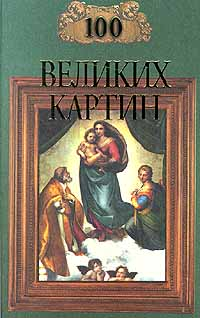 Н. А. Ионина 100 великих картин в в веденеев н н николаев 100 великих курьезов истории