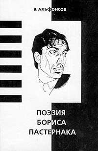 В. Альфонсов Поэзия Бориса Пастернака