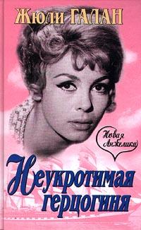 Неукротимая герцогиня Первая книга трилогии, посвященная...