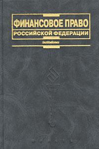 Авторский Коллектив,Марина Карасева Финансовое право Российской Федерации