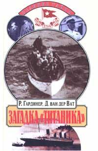 "Р. Гардинер, Д. Ван Дер Ват Загадка ""Титаника"""