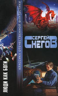 Сергей Снегов Люди как боги