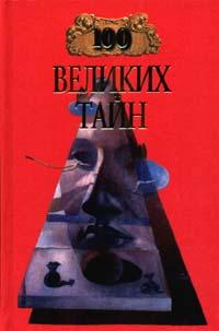 Книга 100 великих тайн. Н. Н. Непомнящий, А. Ю. Низовский