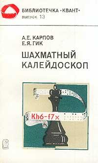 А. Е. Карпов, Е. Я. Гик Шахматный калейдоскоп золотарев в кочановская о карпова е черенков а усенко а международные финансы 3 е издание