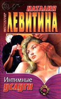 Наталия Левитина Интимные услуги