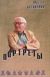 купить Михаил Ботвинник Портреты по цене 283 рублей