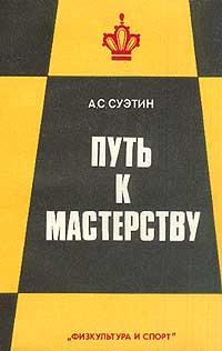 А. С. Суэтин Путь к мастерству. Для квалифицированных шахматистов ефим геллер шахматное творчество