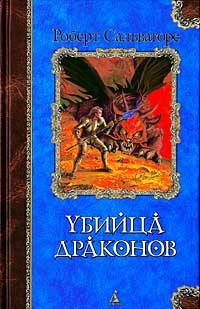 Роберт Сальваторе Убийца драконов