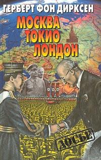 Герберт фон Дирксен Москва, Токио, Лондон. Двадцать лет германской внешней политики стоимость самолет лондон москва