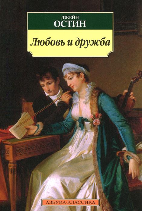 Джейн Остин Любовь и дружба
