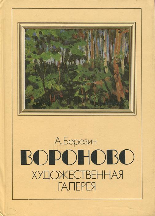 Вороново. Художественная галерея | Березин Александр Давыдович