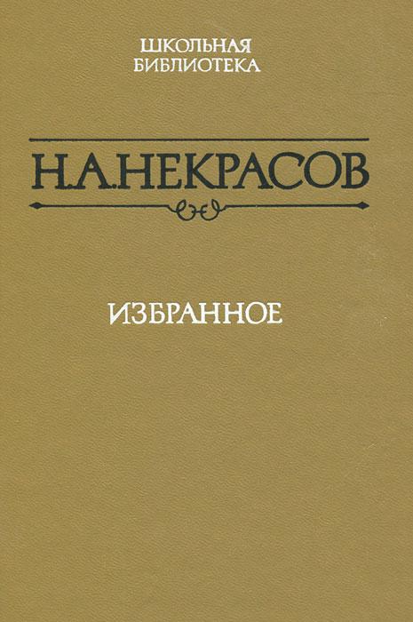 Н. А. Некрасов Н. А. Некрасов. Избранное н некрасов стихотворения и поэмы