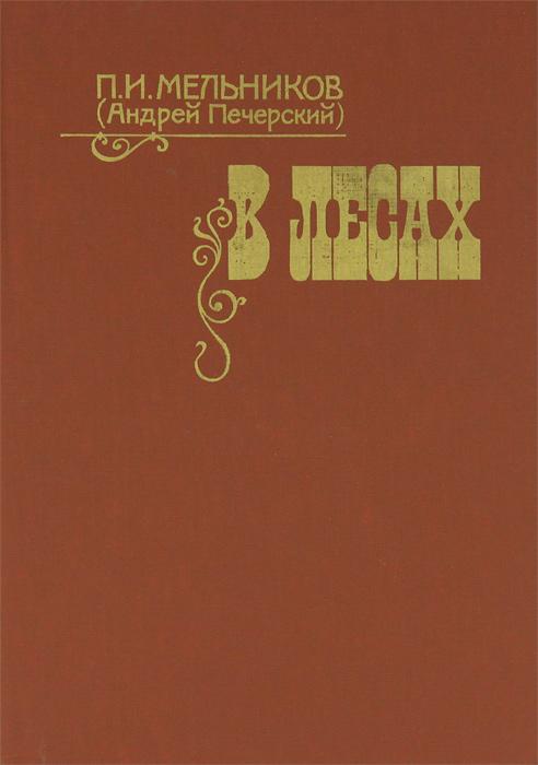 П. И. Мельников (Андрей Печерский) В лесах. В 2 книгах. Книга 2 в лесах белоруссии
