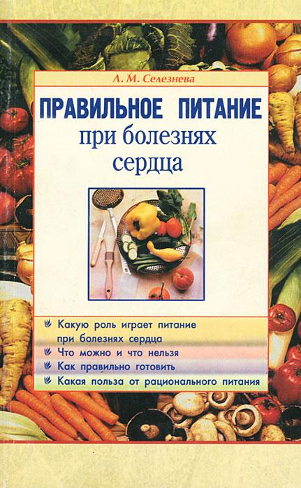 Л. М. Селезнева Правильное питание при болезнях сердца