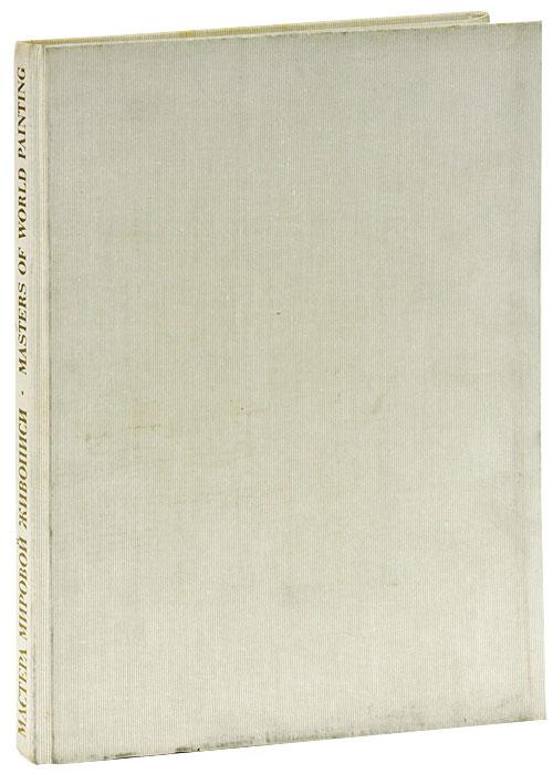 Мастера мировой живописи в музеях Советского Союза сингаевский в легенды мировой живописи мастера живописи 13 20в