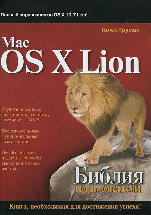 Гален Груман Mac OS X Lion. Библия пользователя erick tejkowski teach yourself visuallytm mac os® x tigertm