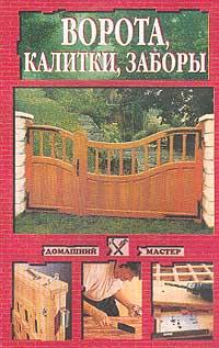 А. Н. Шабанов Ворота, калитки, заборы ворота калитки заборы цены