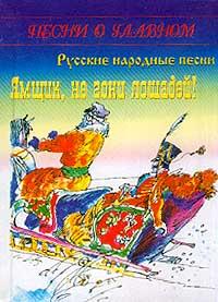 все цены на Ямщик, не гони лошадей!..: Русские народные песни (сост. Луговая И.В.). Серия: Песни о главном онлайн