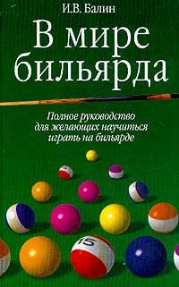 И. В. Балин В мире бильярда уроки бильярда для начинающих